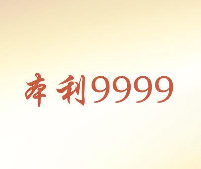 本利 9999