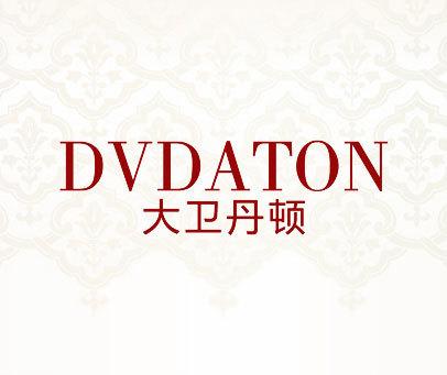 大卫丹顿-DVDATON