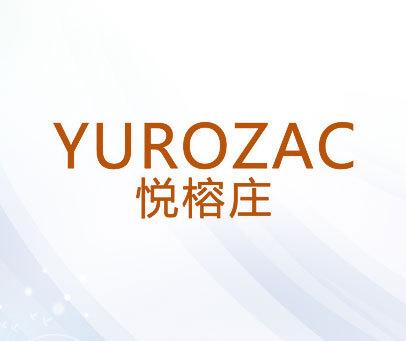 YUROZAC-悦榕庄