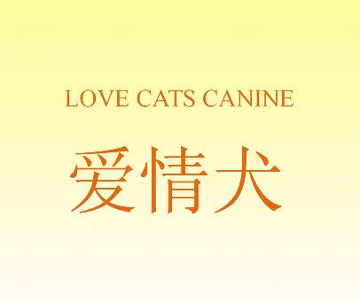 爱情犬-LOVE-CATS-CANINE