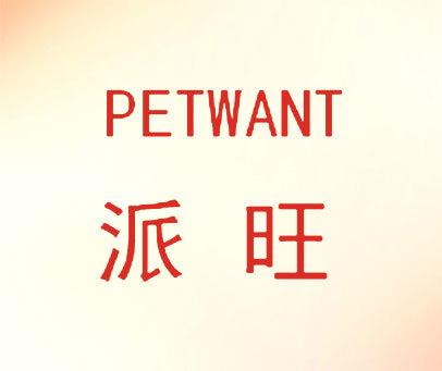派旺-PETWANT