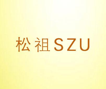 松祖-SZU