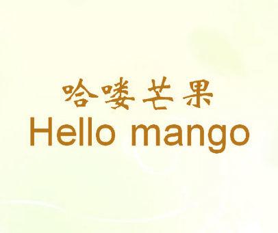 哈喽芒果-HELLO-MANGO