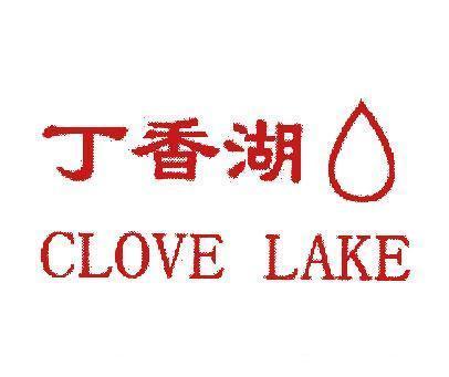 丁香湖-CLOVELAKE