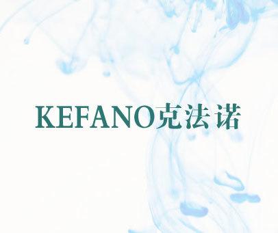 克法诺-KEFANO