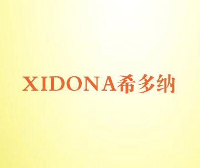希多纳-XIDONA