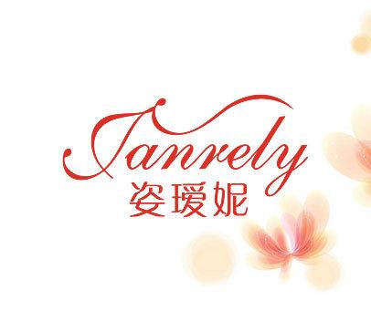 姿瑷妮-JANRELY