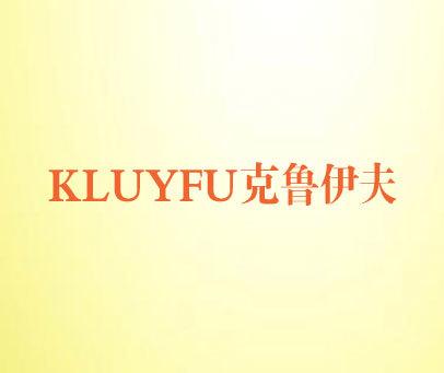 克鲁伊夫-KLUYFU