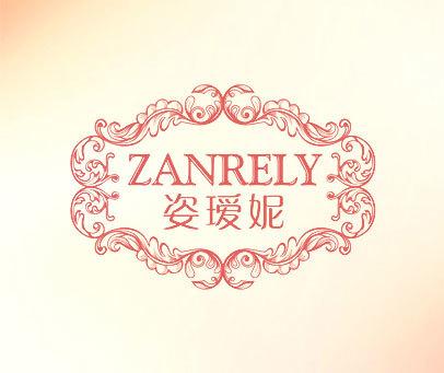 姿瑷妮-ZANRELY