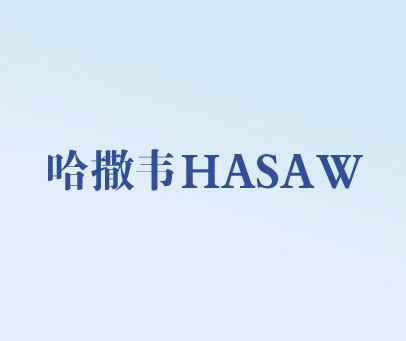 哈撒韦-HASAW