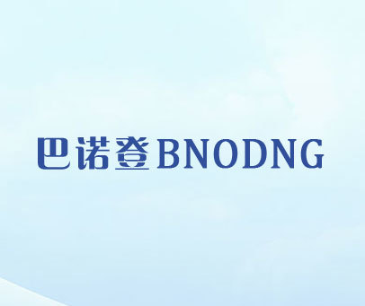 巴诺登-BNODNG