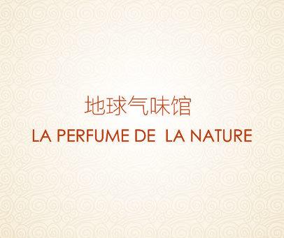 地球气味馆-LA-PERFUME-DE-LA-NATURE