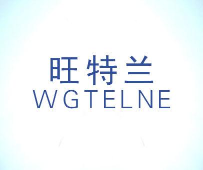 旺特兰-WGTELNE