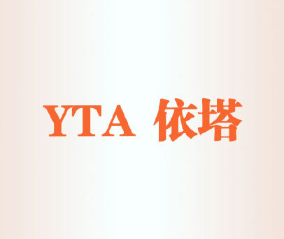 依塔-YTA