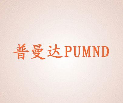 普曼达 PUMND
