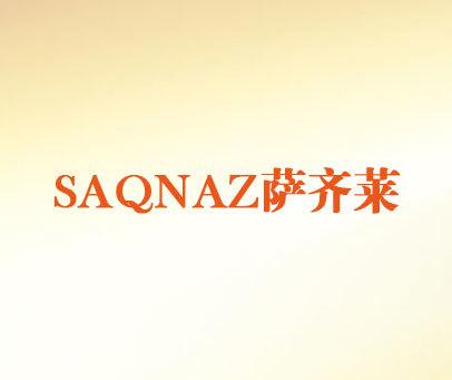 萨齐莱-SAQNAZ