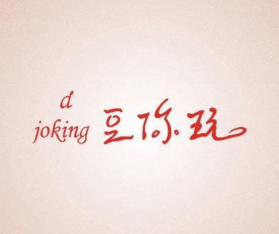 豆你玩-D-JOKING