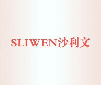 沙利文-SLIWEN