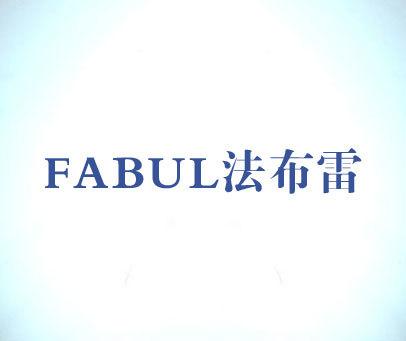 法布雷-FABUL