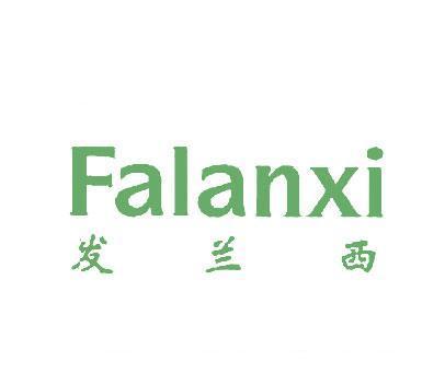 发兰西-FALANXI