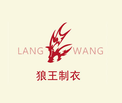 狼王制衣-LANG-WANG