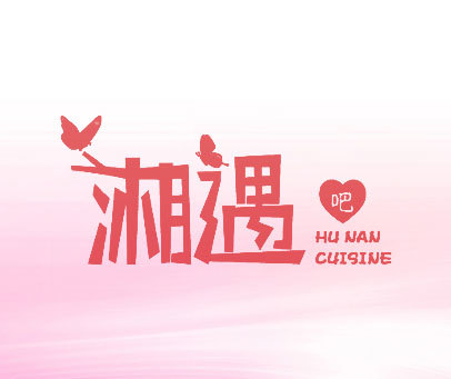 湘遇-吧 -HU-NAN-CUISINE