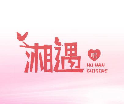 湘遇吧-HU-NAN-CUISINE