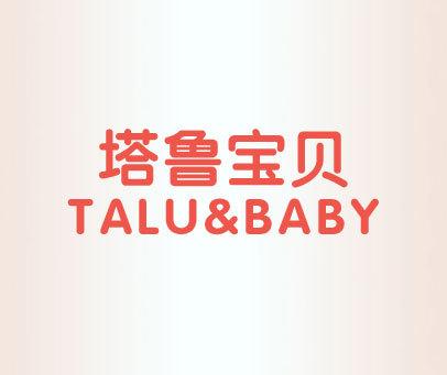 塔鲁宝贝-TALU&BABY