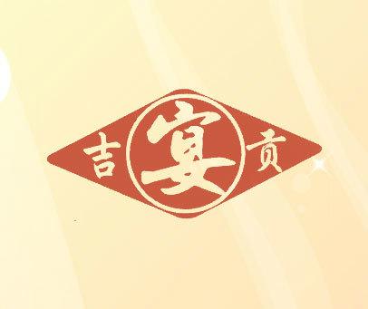 吉宴贡-宴