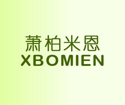 萧柏米恩-XBOMIEN