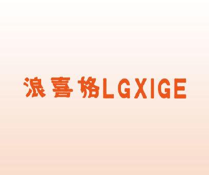 浪喜格-LGXIGE