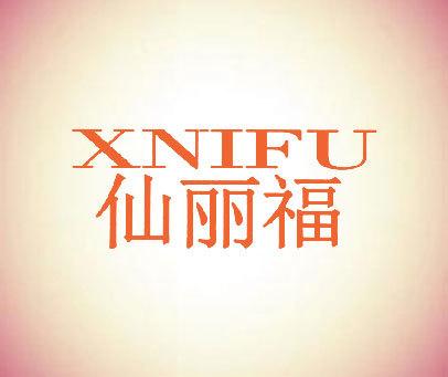 仙丽福-XNIFU