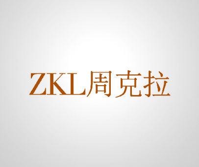 周克拉-ZKL