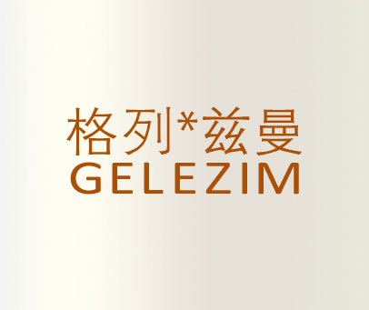 格列兹曼-GELEZIM