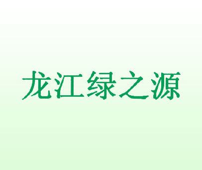 龙江绿之源