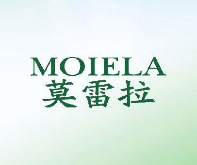 莫雷拉-MOIELA