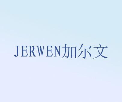 加尔文-JERWEN