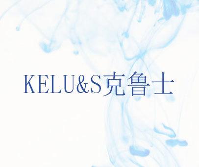 克鲁士-KELU&S