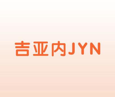 吉亚内-JYN