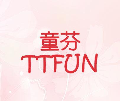 童芬-TTFUN
