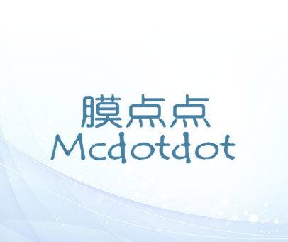 膜点点-MCDOTDOT