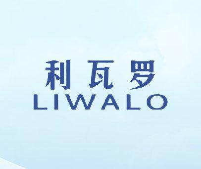 利瓦罗-LIWALO