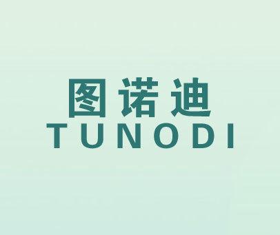 图诺迪  TUNODI