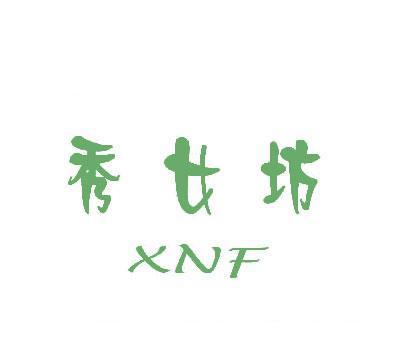秀女坊-XNF