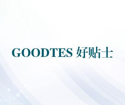 好贴士-GOODTES