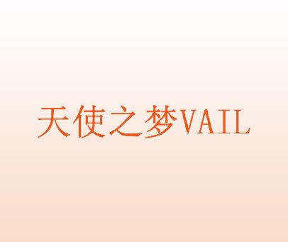 天使之梦-VAIL