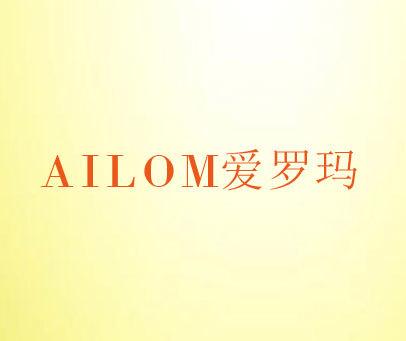 爱罗玛-AILOM