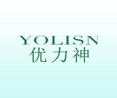 优力神-YOLISN