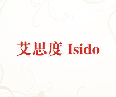 艾思度-ISIDO