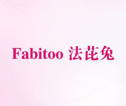 法芘兔-FABITOO